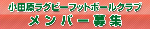 小田原ラグビーフットボールクラブ